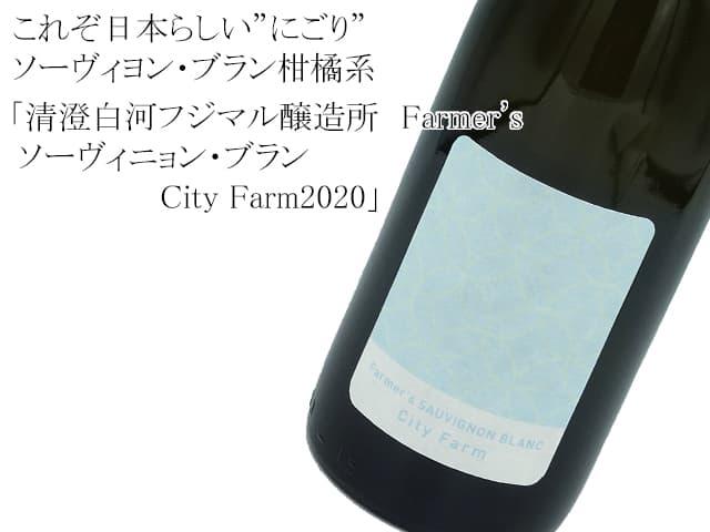 清澄白河フジマル醸造所 Farmer's ソーヴィニョン・ブラン  City Farm2020