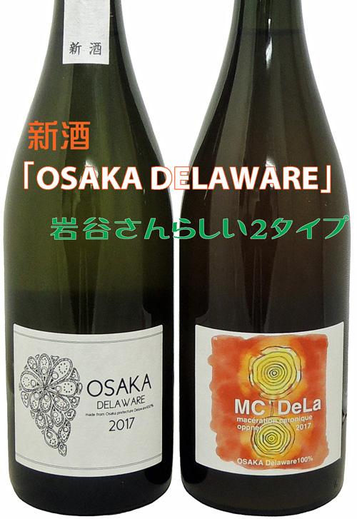 島の内フジマル醸造所 OSAKA DELAWARE/MC Dela