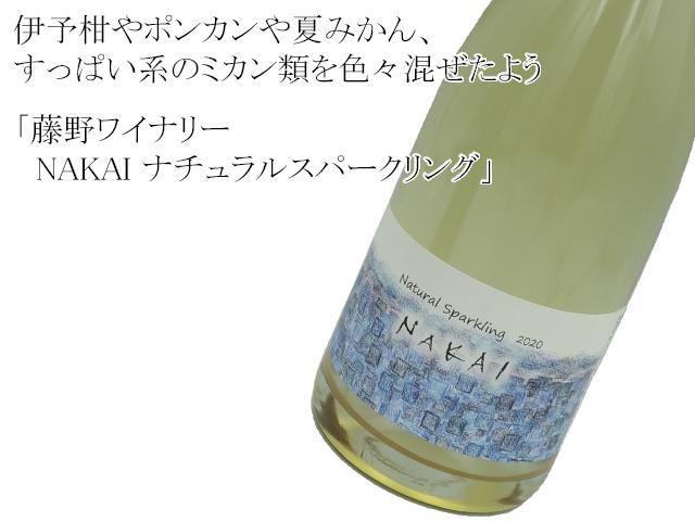 さっぽろ藤野ワイナリー NAKAI Natural Sparkling 2020