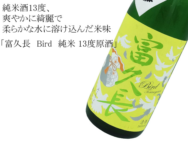 富久長 Bird 純米 13度原酒