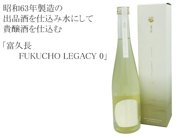 富久長 Fukucho Legacy0