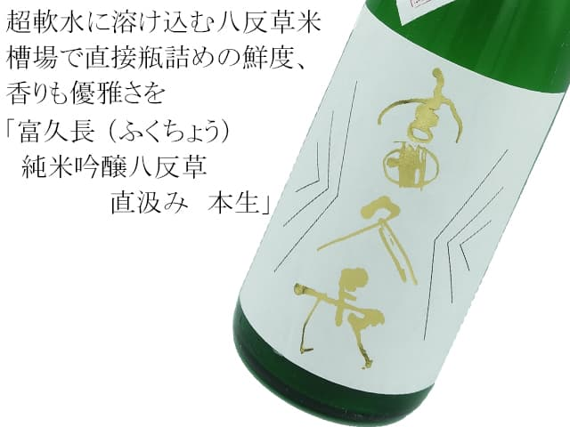 富久長 (ふくちょう)純米吟醸八反草 直汲み 本生