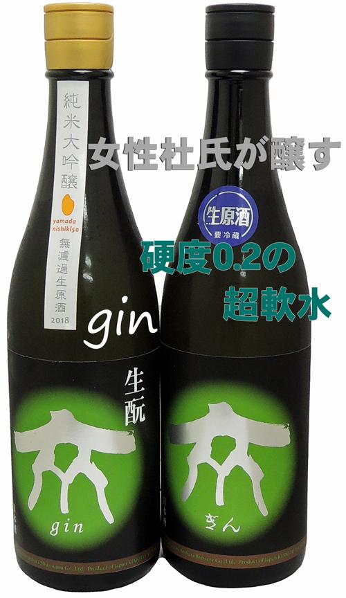 柴田酒造場 gin 生モト