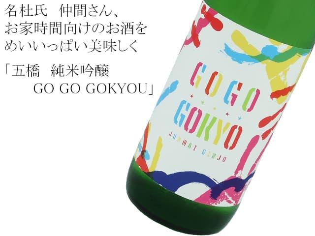 五橋 純米吟醸 GO GO GOKYO