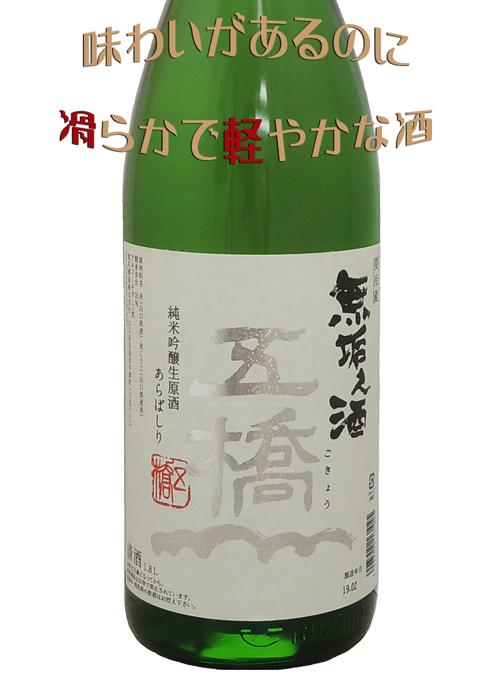 五橋 純米吟醸 あらばしり 無垢之酒 生酒