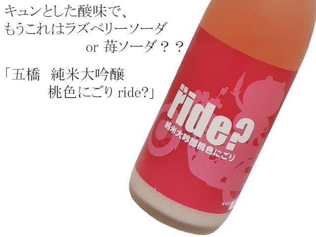 五橋 純米大吟醸 桃色にごり ride?