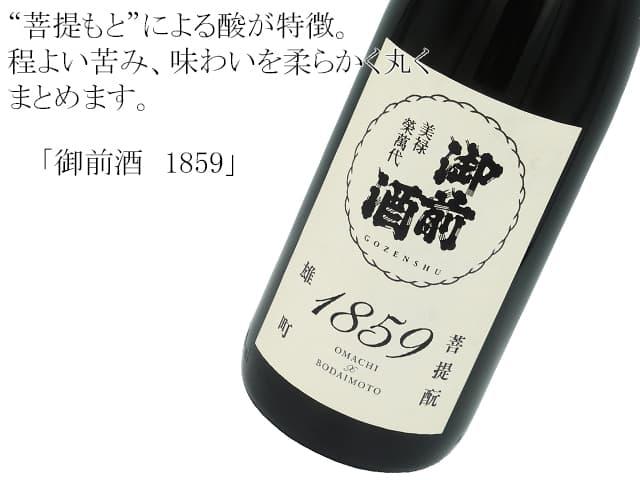 御前酒 1859 菩提もと 雄町