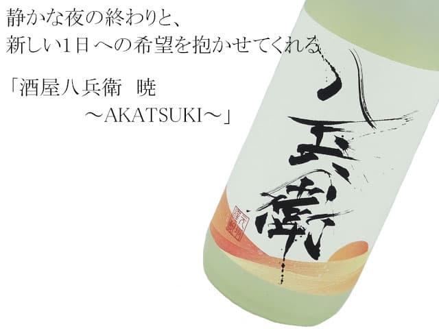 酒屋八兵衛 暁 ~AKATSUKI~