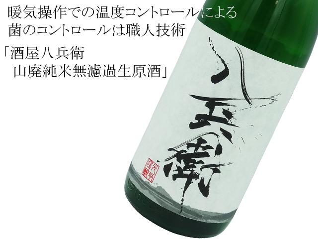 酒屋八兵衛 山廃純米無濾過生原酒