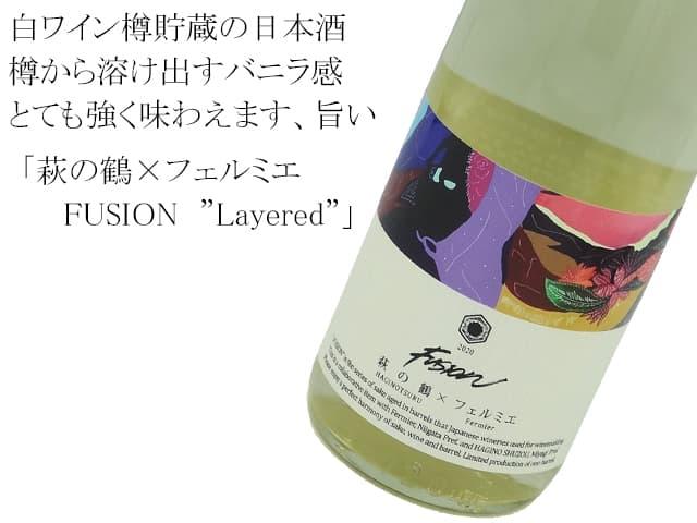 """萩の鶴×フェルミエ FUSION """"Layered"""""""