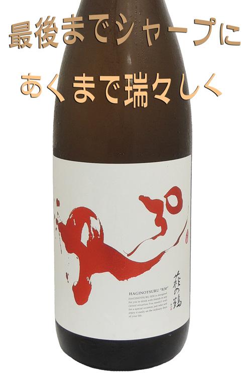 萩の鶴 特別純米 R30 超辛口+11