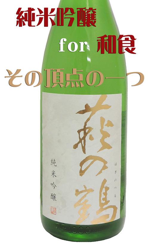 萩の鶴 純米吟醸
