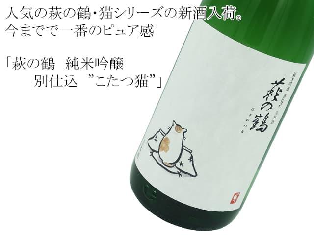 """萩の鶴  純米吟醸 別仕込 """"こたつ猫"""""""