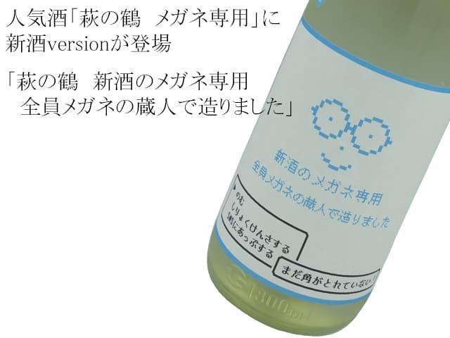 萩の鶴 新酒のメガネ専用 全員メガネの蔵人で造りました