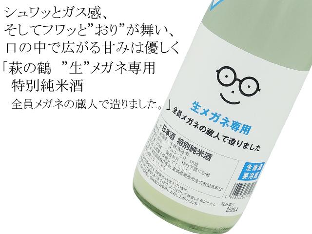 """萩の鶴 """"生""""メガネ専用 特別純米酒 全員メガネの蔵人で造りました。"""