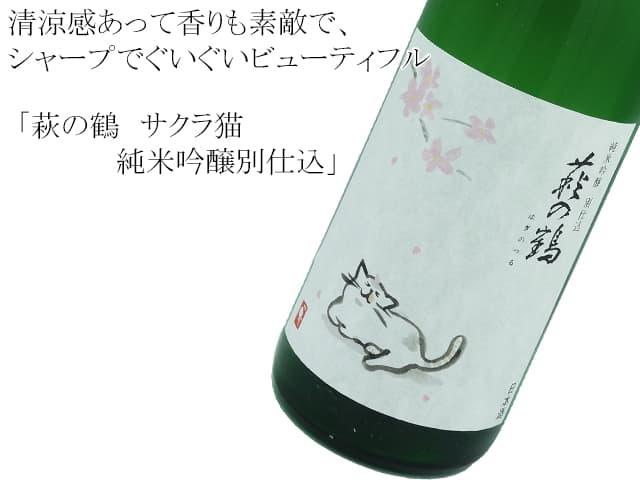 萩の鶴 サクラ猫 純米吟醸別仕込