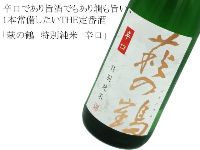 萩の鶴 特別純米 辛口