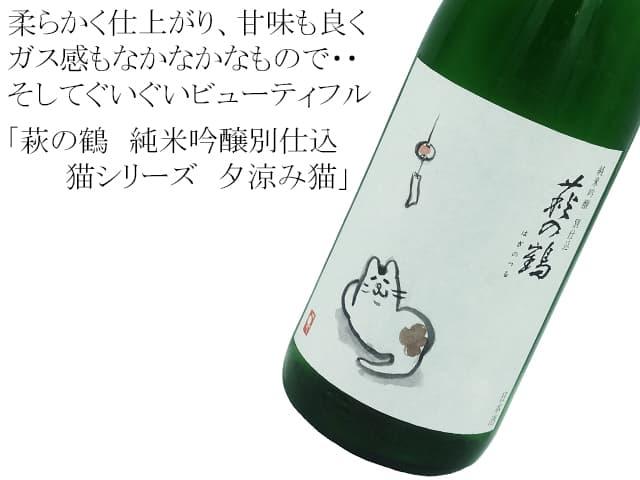 萩の鶴 純米吟醸別仕込 夕涼み猫ラベル