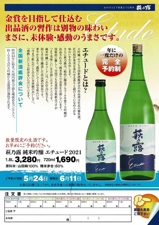 萩乃露 純米吟醸 Etude(エチュード) 2021
