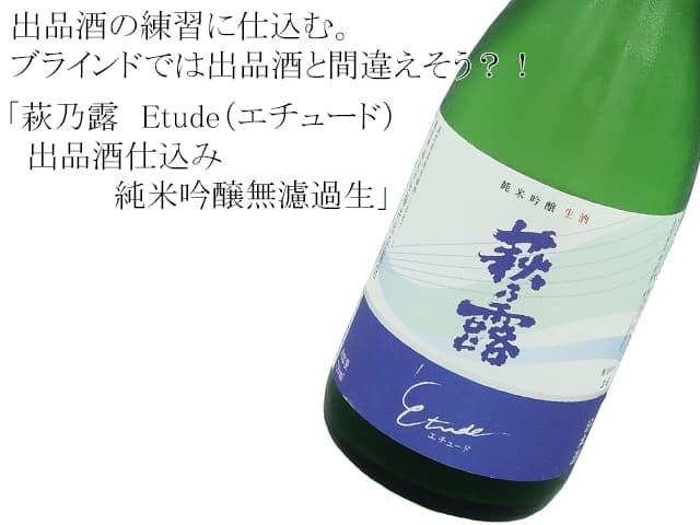 萩乃露 Etude(エチュード) 出品酒仕込み 純米吟醸無濾過生