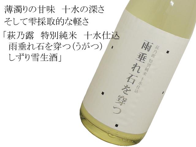 萩乃露 特別純米 十水仕込 雨垂れ石を穿つ(うがつ)しずり雪生酒