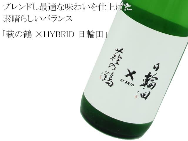 萩の鶴 ×HYBRID  日輪田