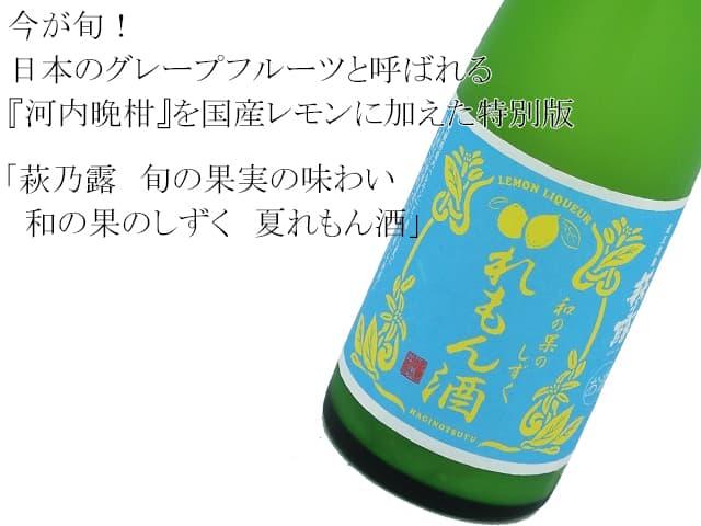 萩乃露 旬の果実の味わい 和の果のしずく 夏れもん酒
