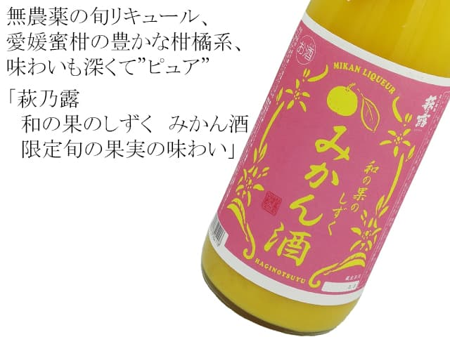 萩乃露 和の果のしずく みかん酒 限定旬の果実の味わい
