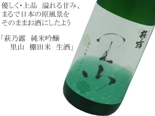 萩乃露 純米吟醸 里山 棚田米 生酒