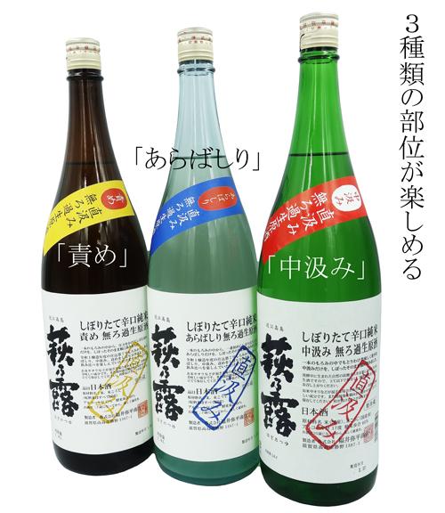 萩乃露 しぼりたて辛口特別純米 無ろ過生原酒