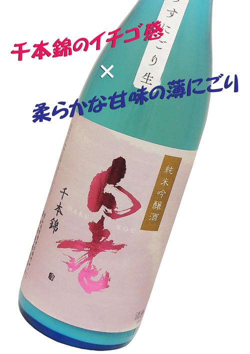 白老 純米吟醸酒 千本錦  うすにごり生酒