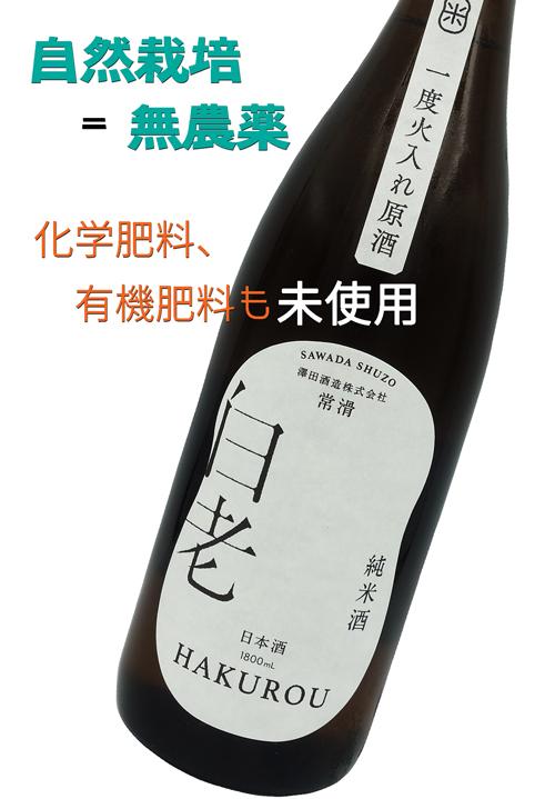 白老 自然栽培米(雄町) 純米酒