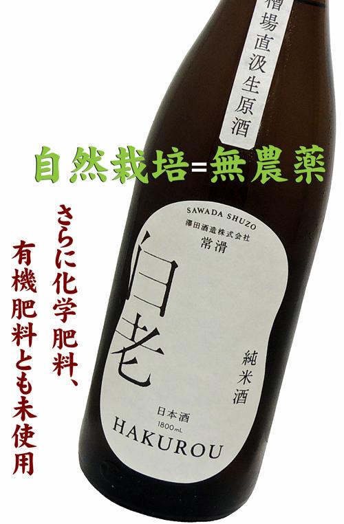 白老 自然栽培米(雄町) 純米酒 槽場直汲み生