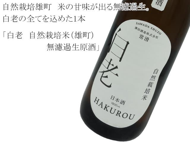 白老 自然栽培米(雄町) 無濾過生原酒