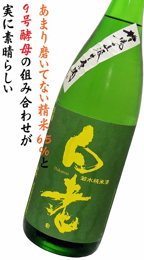 白老 若水純米酒 槽場直汲生 精米歩合65% 仕込4号タンク 協会9号酵母