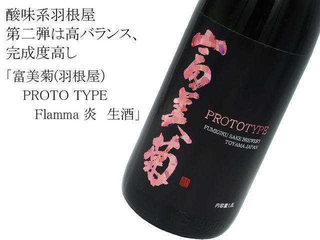 富美菊(羽根屋) PROTO TYPE   Flamma 炎 生酒