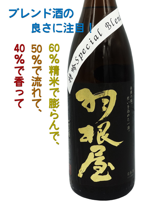 羽根屋 特吟 限定 Special Blend 生酒
