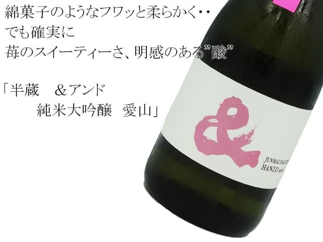 半蔵   &アンド 純米大吟醸 愛山 (テキスト付)