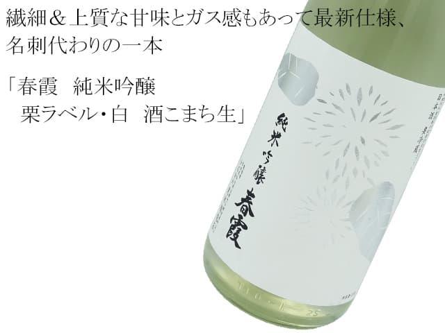 春霞 純米吟醸 栗ラベル・白 酒こまち生