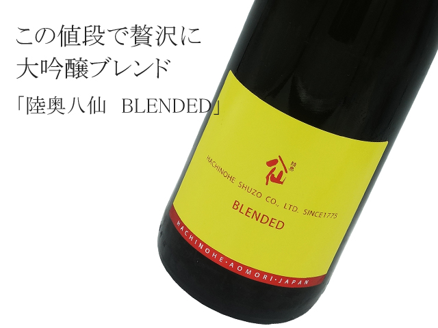 陸奥八仙 BLENDED