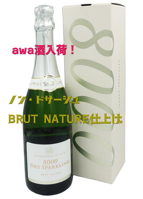 陸奥八仙 awa酒認定酒 8000 DRY SPARKLING BRUT NATURE  KURAMASTER スパークリング スタンダード部門 金賞受賞