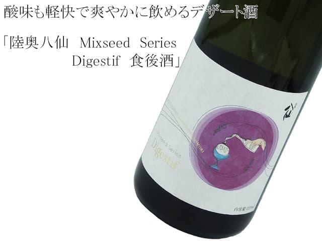 陸奥八仙 Mixseed Series Digestif 食後酒