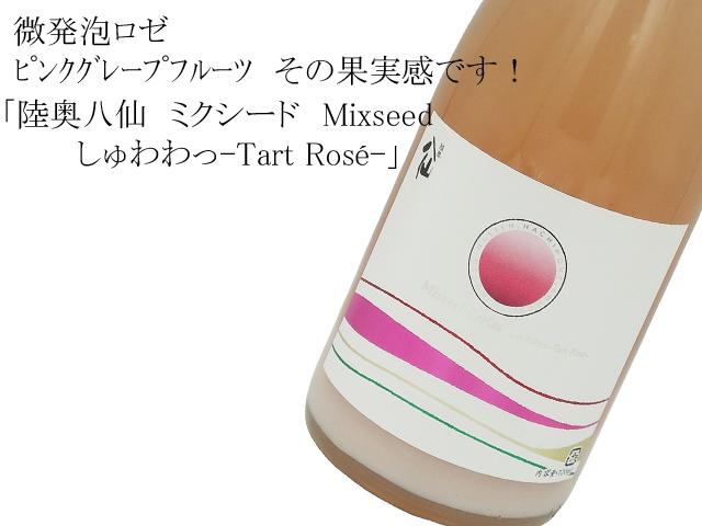 陸奥八仙 ミクシード Mixseed しゅわわっ-Tart Rose- 微発泡生酒