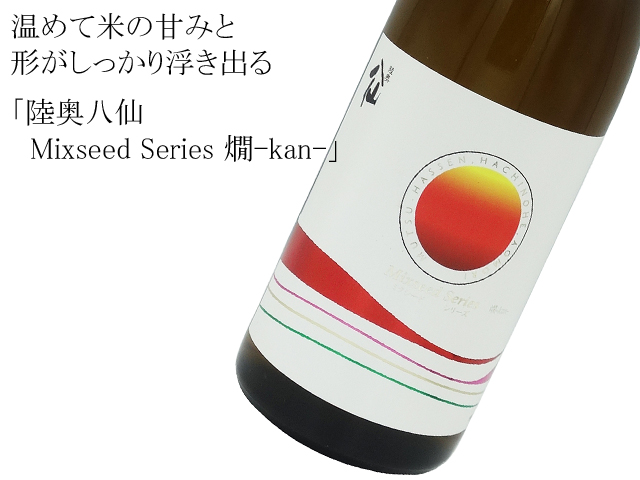 陸奥八仙 Mixseed Series 燗-kan-