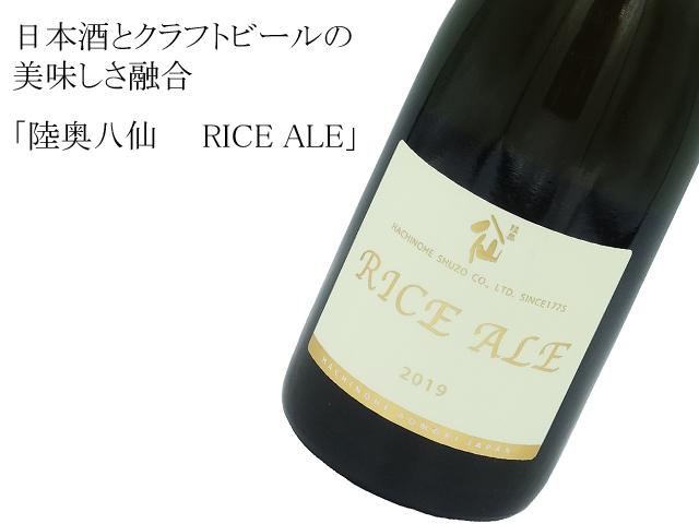 陸奥八仙  RICE ALE