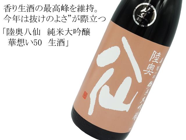 陸奥八仙 純米大吟醸 華想い50 生酒