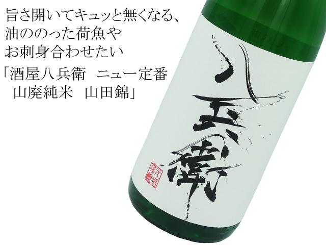 酒屋八兵衛 ニュー定番 山廃純米 山田錦
