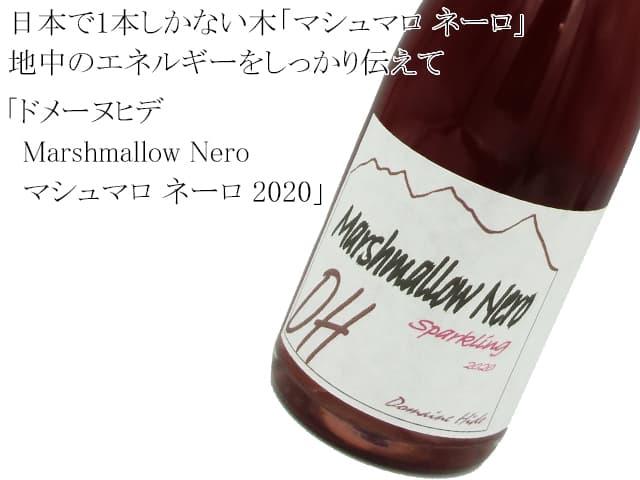 ドメーヌヒデ  Marshmallow Nero マシュマロ ネーロ 2020(ロゼ 泡)