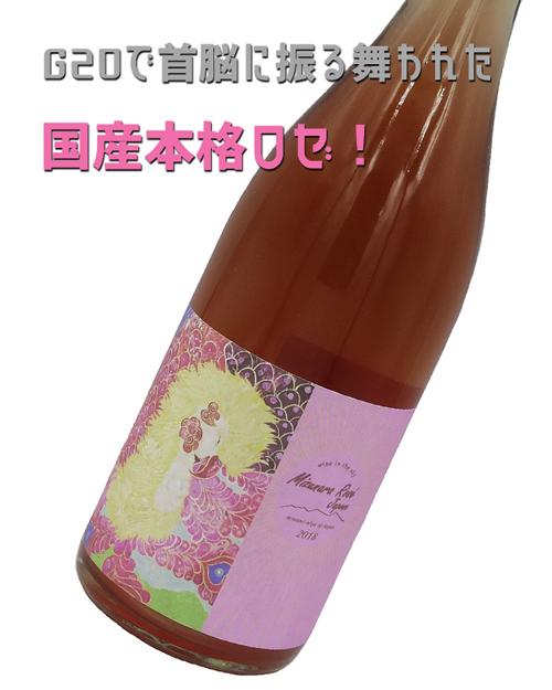 ドメーヌ・ヒデ Mizunara Rose Japone ミズナラ・ロゼ ジャポネ G20レセプション選定ワイン