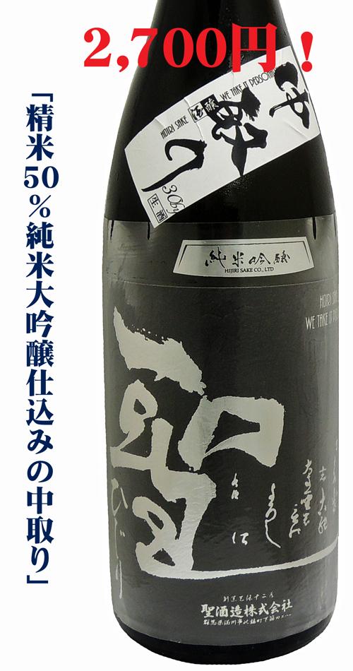 """聖(ひじり) 純米吟醸 五百万石  """"中取り""""生酒"""